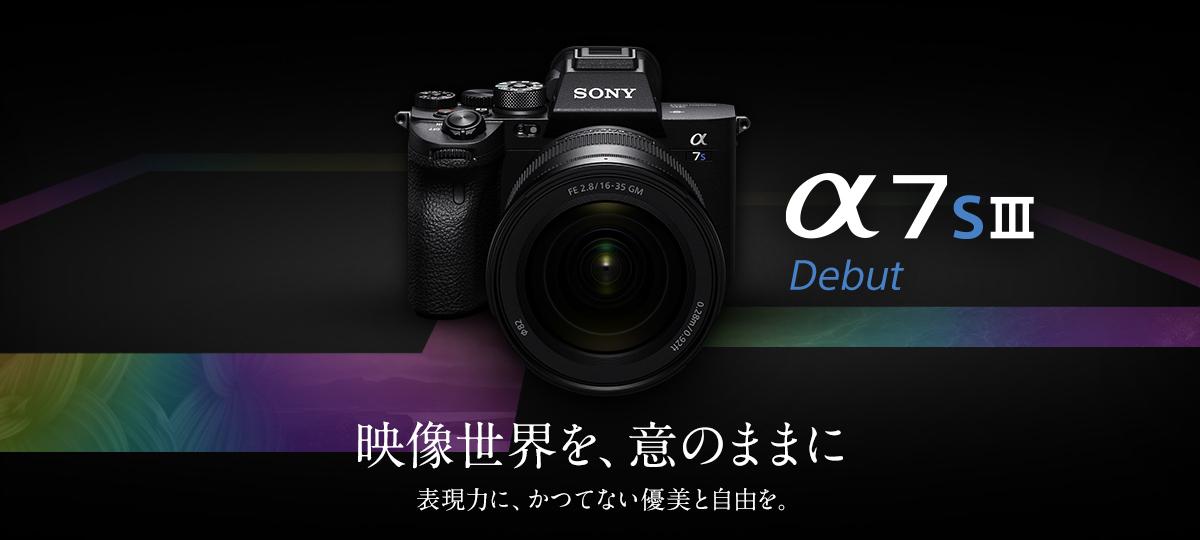 デジタル一眼カメラ α(アルファ)