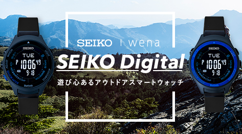 SEIKO Digital
