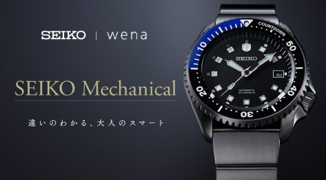 SEIKO Mechanical