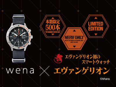 wena wrist active NERV Edition