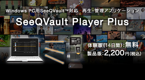 SeeQVault Player Plus