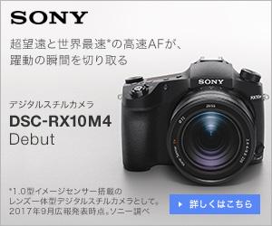デジタルスチルカメラ 「DSC-RX10M4」_ProductB