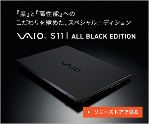 パーソナルコンピューター VAIO S11 BLACK Edition_ProductB