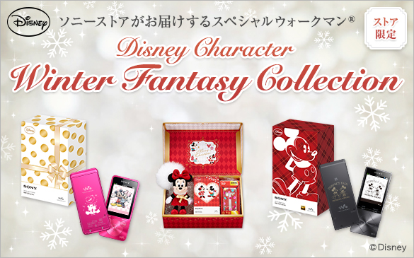 �E�H�[�N�}��®S�V���[�Y Disney Character Winter Fantasy Collection