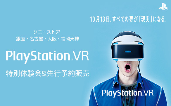 PlayStation®VR ���ʑ̌���&��s�\��̔��̂��ē�