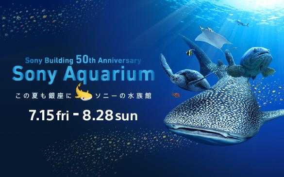 Sony Building 50th Anniversary �uSony Aquarium�v�J��