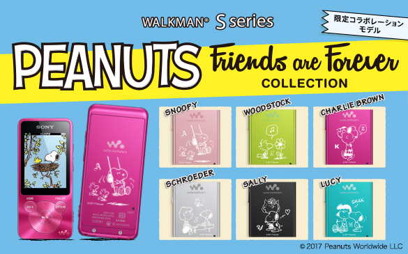 ウォークマン® Sシリーズ「PEANUTS Friends are Forever COLLECTION」