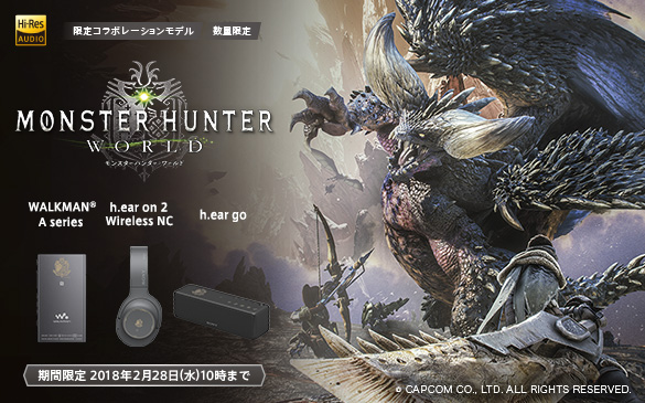 ウォークマンAシリーズ & h.ear on 2 Wireless NC & h.ear go MONSTER HUNTER: WORLD EDITION