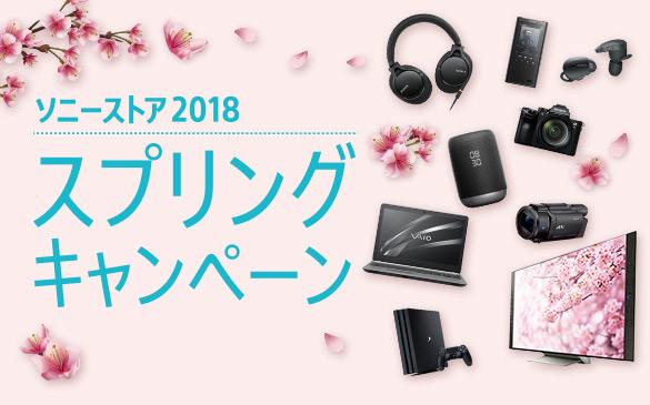ソニーストア 2018 スプリング キャンペーン(オンライン・直営店舗)