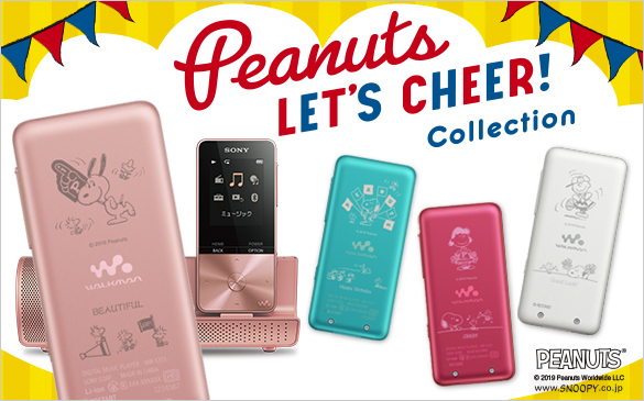 ウォークマンSシリーズ PEANUTS LET'S CHEER! Collection