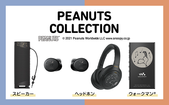 PEANUTS Collection 新デザイン登場