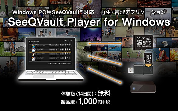 �y�X�g�A����z Windows PC�p SeeQVault�Ή��@�Đ��A�v���P�[�V�����i�����̌��_�E�����[�h���{���j