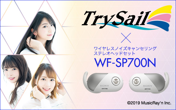 WF-SP700N『TrySail』結成5周年記念コラボレーションモデル
