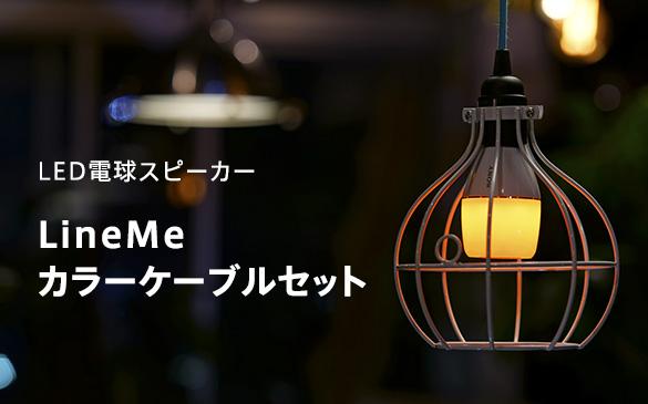 【ストア限定】LED電球スピーカー LineMeカラーケーブルセット