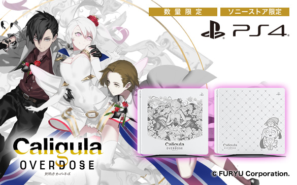 PlayStation 4 カリギュラオーバードーズ Limited Edition