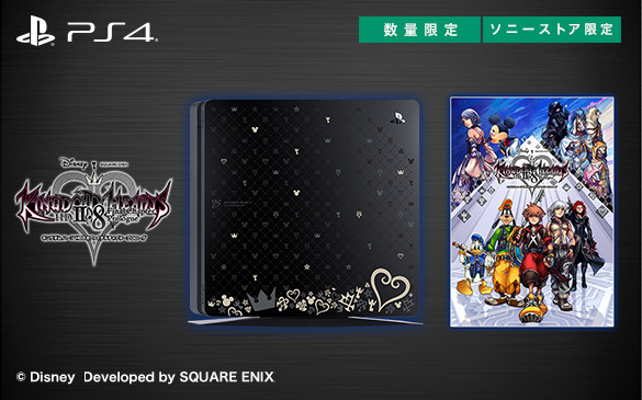 【ストア限定】PlayStation®4 KINGDOM HEARTS 15th ANNIVERSARY Edition