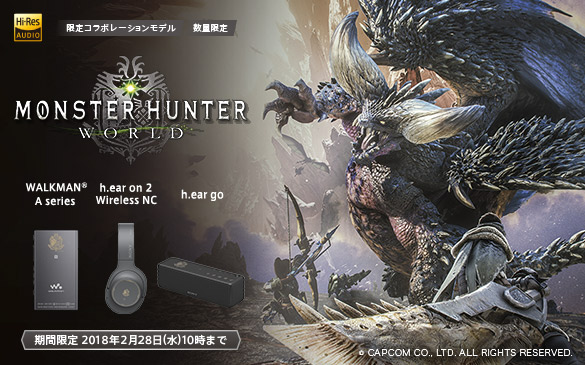 ウォークマン Aシリーズ & h.ear on 2 Wireless NC & h.ear go MONSTER HUNTER: WORLD EDITION