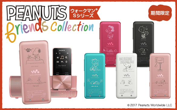 ウォークマン Sシリーズ PEANUTS friends Collection