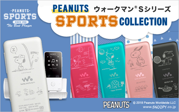 ウォークマン Sシリーズ PEANUTS SPORTS COLLECTION