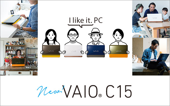 """I like it."" PC「VAIO® C15」"