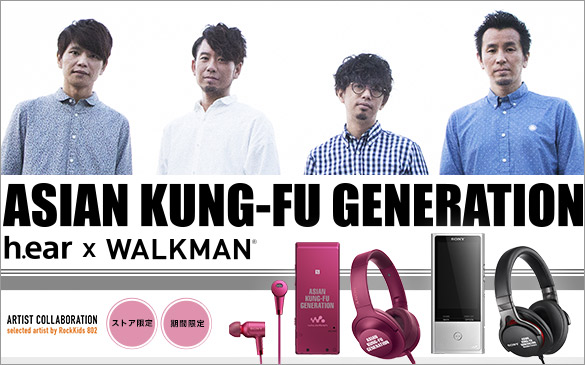 �y�X�g�A����zh.ear �~WALKMAN® ASIAN KUNG-FU GENERATION�@�R���{���f���i��Ԍ���F2016�N3��18��11���܂Łj