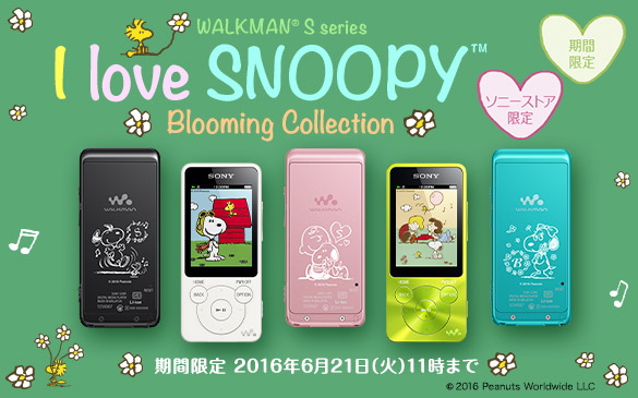�y�X�g�A����z�E�H�[�N�}��® S�V���[�Y�@I LOVE SNOOPY™ Blooming Collection �i��Ԍ���F2016�N6��21��11���܂Łj