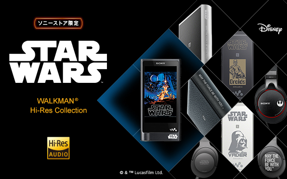 ソニーストア限定 WALKMAN®:STAR WARS High-Resolution Collection
