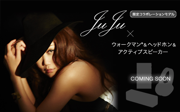 JUJU × ウォークマン® & ヘッドホン & アクティブスピーカー(メール登録受付中)