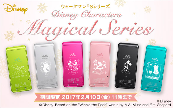 ウォークマン®Sシリーズ Disney Characters Magical Series