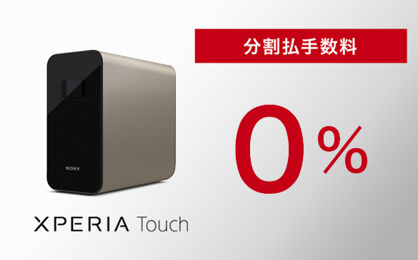 Xperia Touch分割クレジットなら、24回まで分割払い手数料無料!