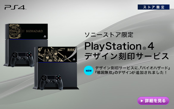 PlayStation®4 �y�X�g�A����z�����w��/������j���[�̂��Љ�
