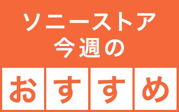 ヘッドホン新商品登場/いち早く桜で春体験!