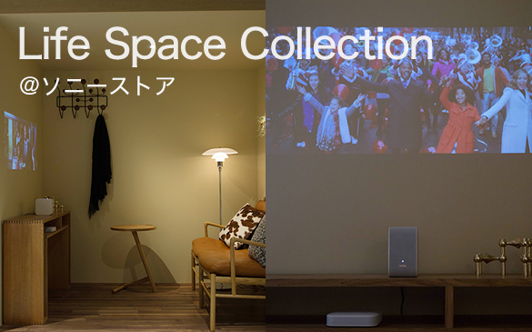Life Space Collection @ソニーストア