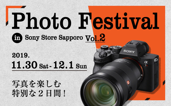 Photo Festival in Sony Store Sapporo Vol.2