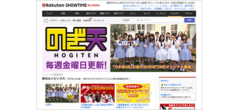 © Rakuten SHOWTIME, Inc. All Rights Reserved.