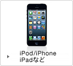 iPod/iPhone/iPadなど