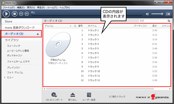 CD,ROMドライブのディスク読み取り部が汚れていたり、オーディオCDの表面に傷や汚れがある場合、正常に読み込めない場合があります。  お使いのパソコンまたはCD,ROM