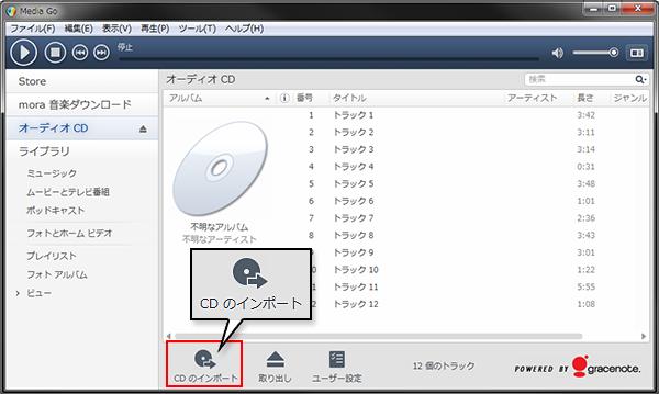 オーディオCDの内容が表示されたら、[CD のインポート]をクリックしてください。 オーディオCDの一曲目から順番に取り込みが開始されます。