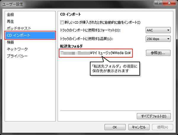 保存場所を変更する場合は、[参照]をクリックして任意の場所を指定したあと、[OK]か[適用]をクリックしてください。