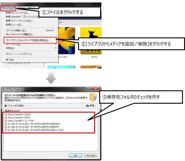 「iTunes」や「Windows Media Player」の楽曲が、自動取り込みされた場合 下記の手順で取り込まないようにすることができます。