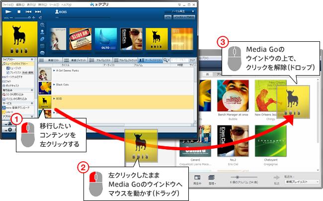 x,アプリからMedia Goへ移行したいコンテンツをマウスでクリック(選択)し、そのままMedia  Goのウインドウへ「ドラッグ\u0026ドロップ」してください。