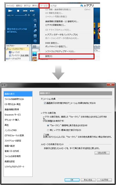 ① x,アプリを起動し、上部メニューから[ツール],[設定]を選択して、設定ダイアログを起動してください。