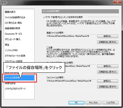 保存先の場所の確認が終わったら、[OK]をクリックしてダイアログを閉じ、「x,アプリ」を終了してください。