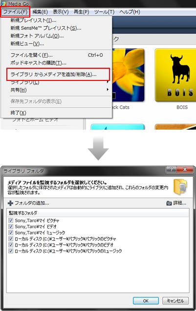 ① Media Goを起動し、上部メニューから[ファイル],[ライブラリ からメディアを追加/削除]を選択してください。 ライブラリ  フォルダの画面が表示されます。