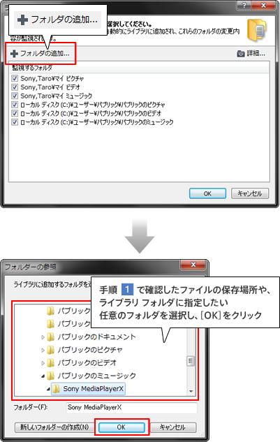 ③ 設定したフォルダがライブラリ フォルダへ追加されます。 複数のフォルダを追加したい場合は、再度?を行なってください。 ライブラリ フォルダの一覧への追加が