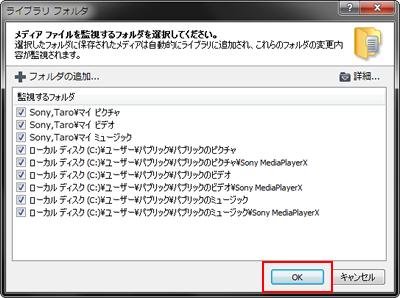 ④ [OK]ボタンをクリックすると、「ライブラリ フォルダ」の画面が閉じ、ライブラリ  フォルダへ指定した場所に置かれている音楽やビデオ、写真などのコンテンツ
