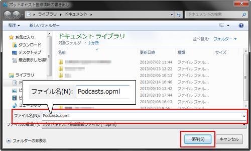 Windows 8/7(規定の保存場所は「ライブラリ/ドキュメント」)