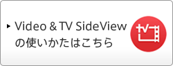 Video & TV SideView �̎g�������͂�����