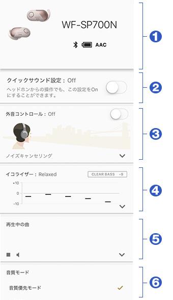 上から順に6つの項目に分かれている、Headphones Connectアプリの表示画面