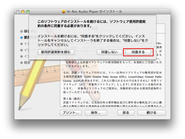 Hi-Res Audio Player (Mac OS)   ソフトウェアダウンロード   システム